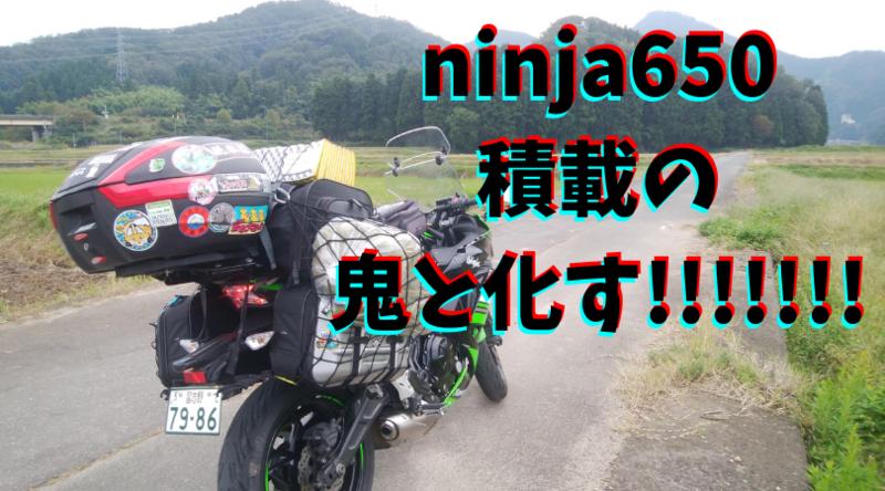 f:id:ninjalifegudaguda:20200909165709p:plain