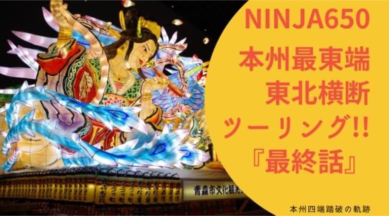 f:id:ninjalifegudaguda:20210502152234j:plain