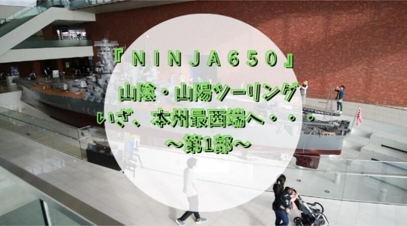 f:id:ninjalifegudaguda:20210502161224j:plain
