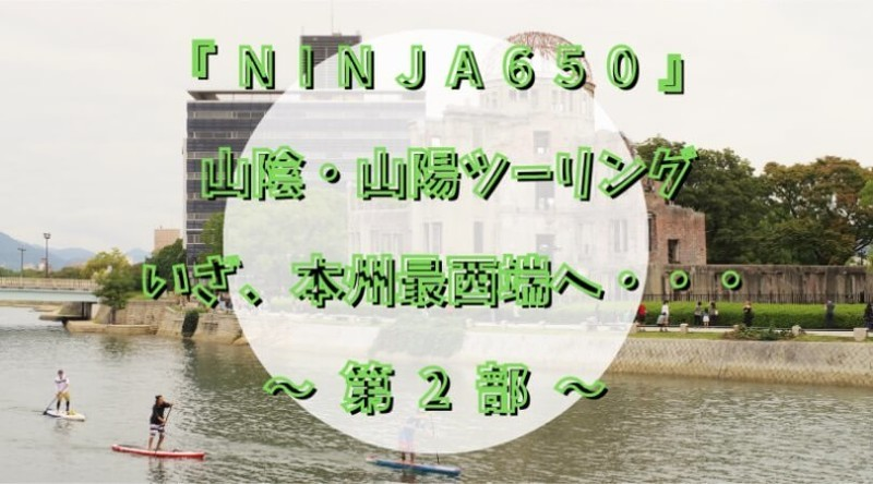 f:id:ninjalifegudaguda:20210502161230j:plain