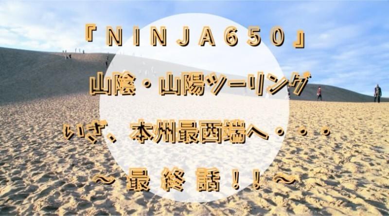 f:id:ninjalifegudaguda:20210502161301j:plain