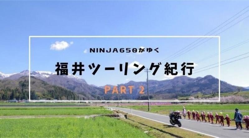 f:id:ninjalifegudaguda:20210503105654j:plain