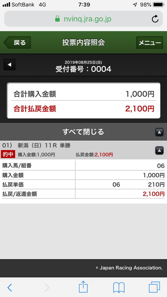 f:id:ninjin-sky:20190826074017p:plain