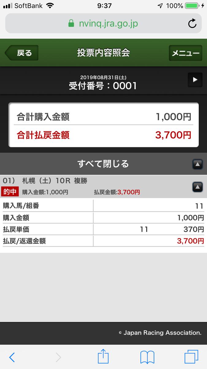 f:id:ninjin-sky:20190901093836p:plain