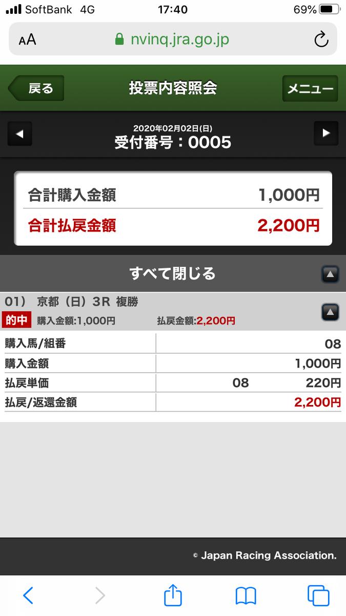 f:id:ninjin-sky:20200205174133p:plain