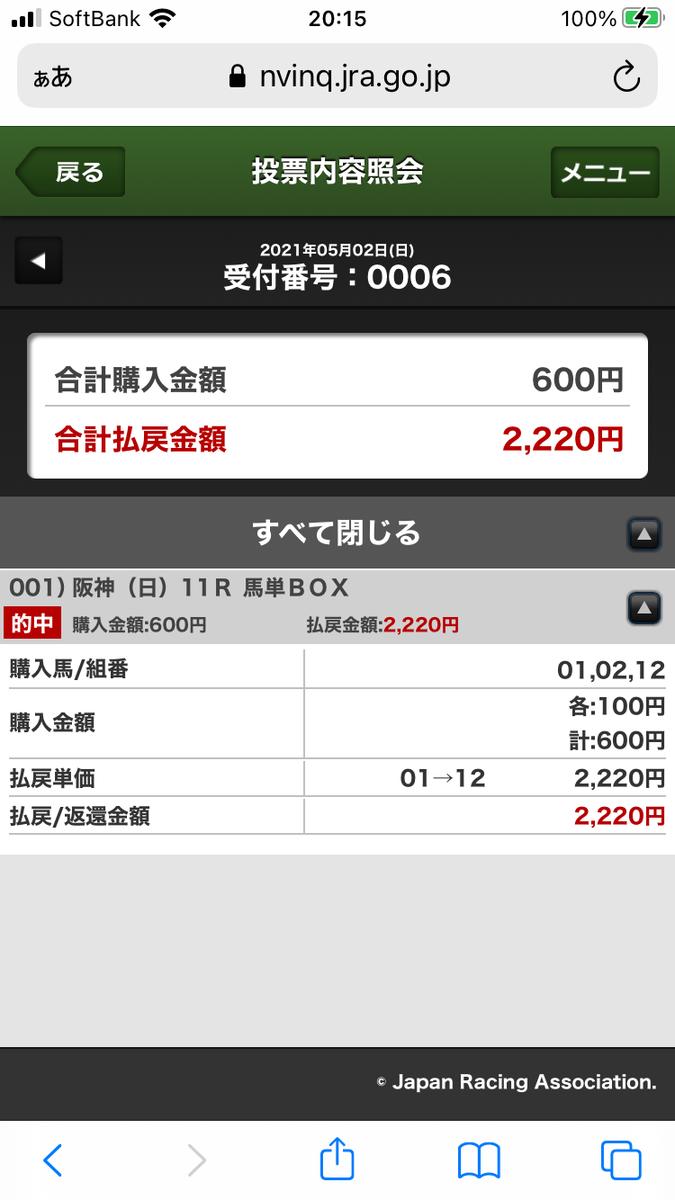 f:id:ninjin-sky:20210503201631p:plain
