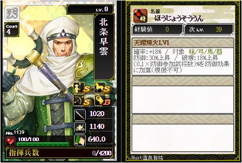北条早雲【天】1139:戦国ixa