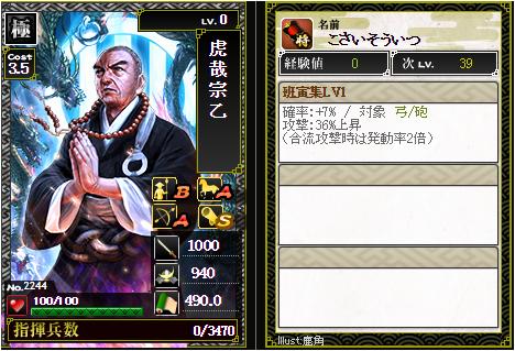 虎哉宗乙-2244:戦国ixa