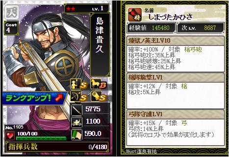島津貴久1105:戦国ixa