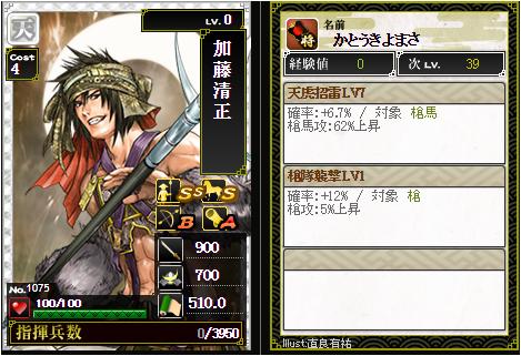 戦国ixa 加藤清正-1075