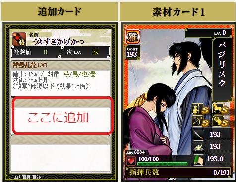 【雅】カードS1合わせ