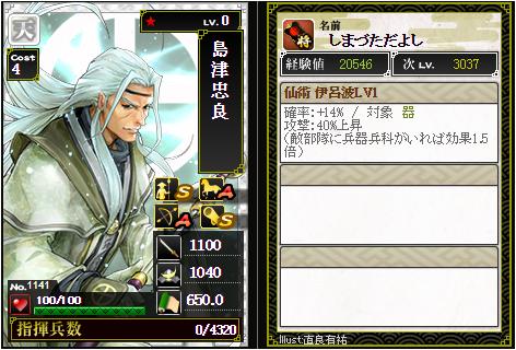 島津忠良-1141:戦国ixa
