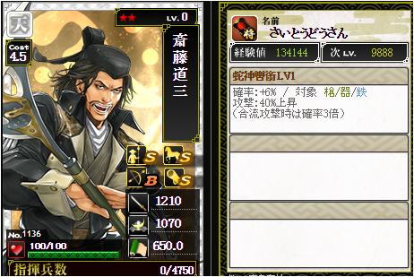 斎藤道三-1136 :戦国ixa