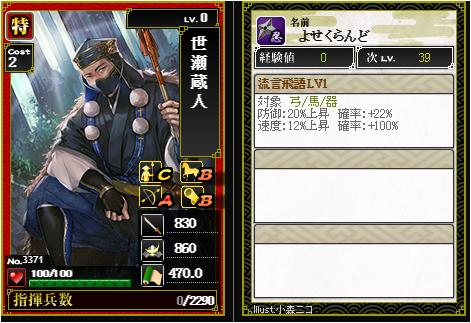 世瀬蔵人-3371:戦国ixa