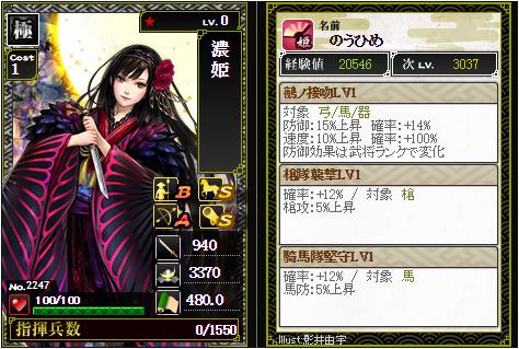 濃姫-2247:戦国ixa