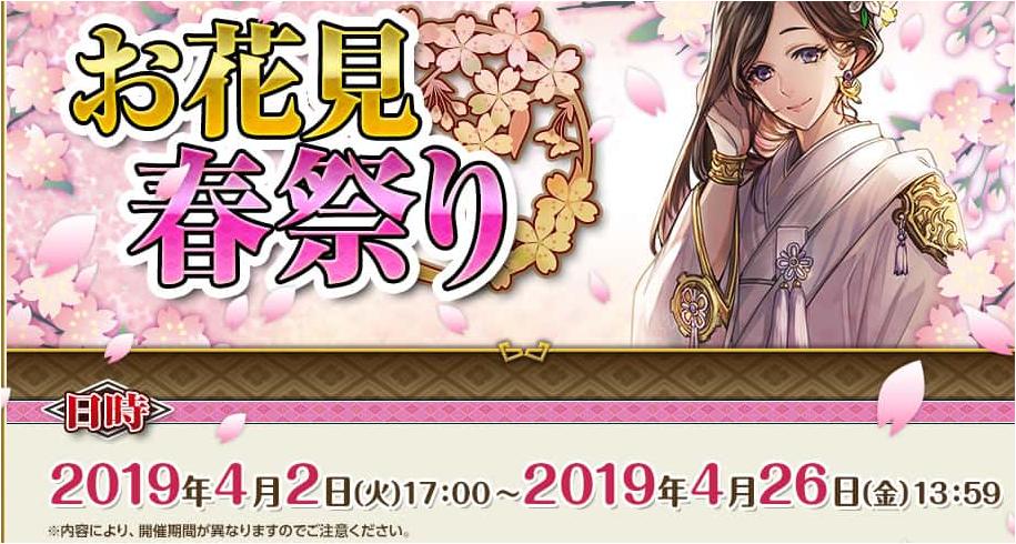戦国ixa:お花見春祭り
