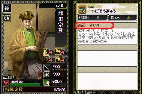 津田宗及-2217:特殊合成