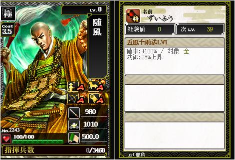 随風-2243