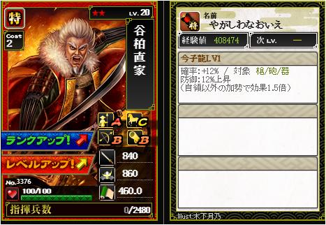 谷柏直家-3376:戦国ixa