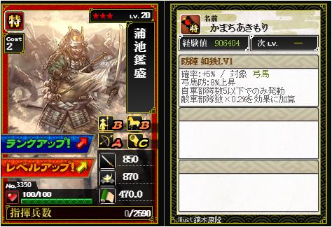 未蒲池鑑盛-3350:戦国ixa