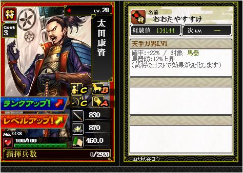 【特】太田康資-3338