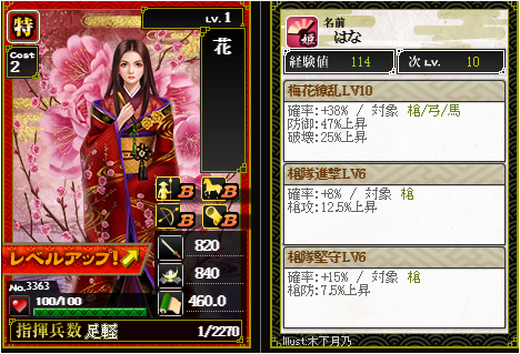 花-3363【特】 :戦国ixa