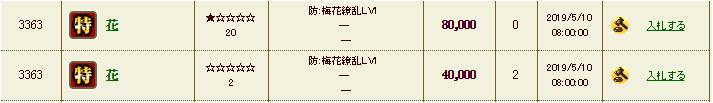 f:id:ninjinn76:20190510012203p:plain