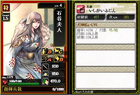石谷夫人-3379:戦国ixa