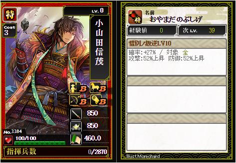小山田信茂-3384 戦国ixa