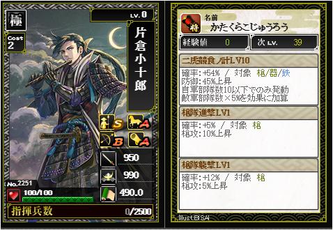 片倉小十郎-2251:戦国ixa