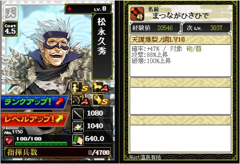 松永久秀-1150:戦国ixa
