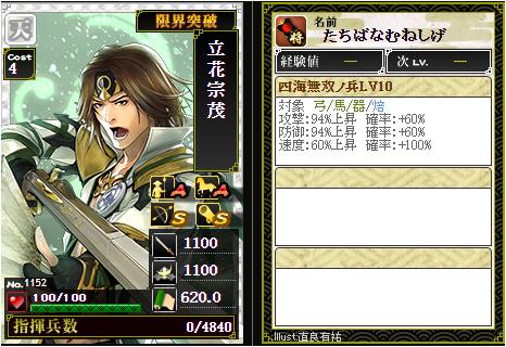立花宗茂-1152:戦国ixa