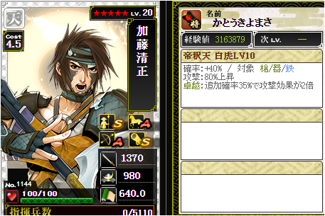 加藤清正-1144:戦国ixa