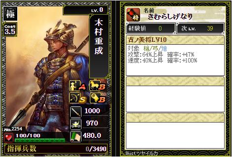 木村重成-2254:戦国ixa
