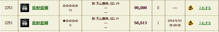 f:id:ninjinn76:20190822174834p:plain