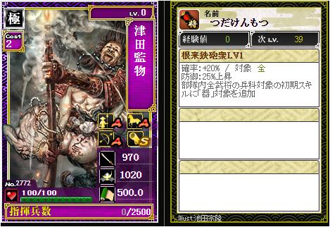 津田監物-2772:戦国ixa 育成