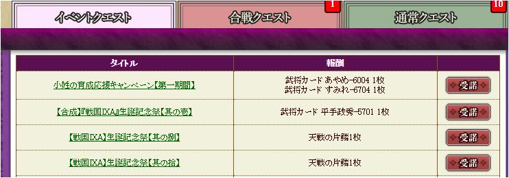 イベント:合成ポイント 戦国ixa
