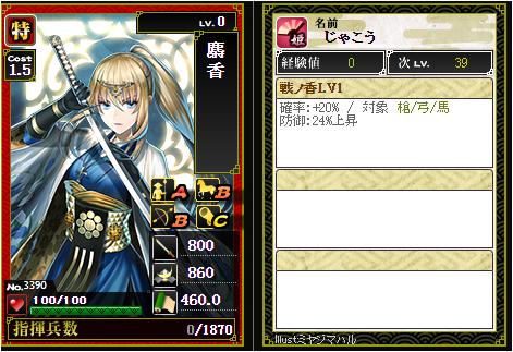 麝香-3390:戦国ixa