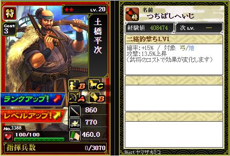 土橋平次-3388:戦国ixa