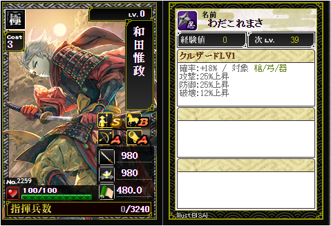 和田惟政-2259:戦国ixa 育成