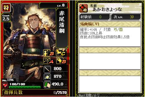 赤尾清綱-3396:戦国ixa