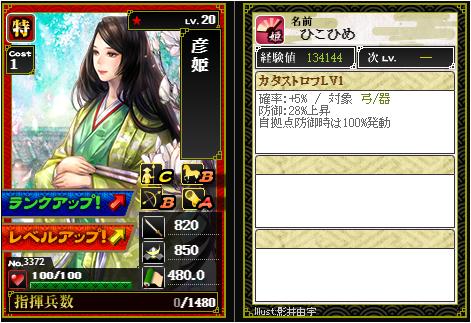彦姫-3372:戦国ixa