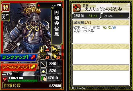 円城寺信胤-3391:戦国ixa