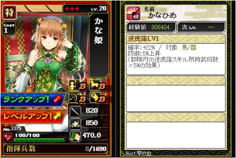 かな姫-3375:戦国ixa スキル