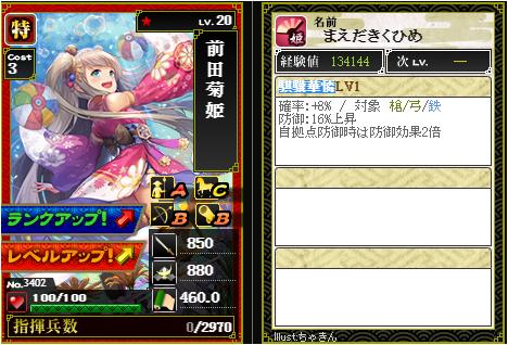 前田菊姫-3402