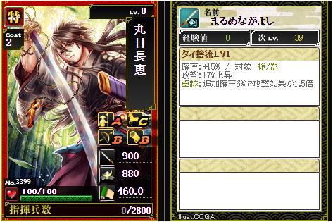 丸目長恵-3399:戦国ixa