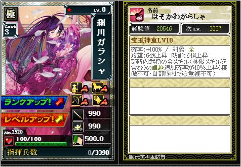 細川ガラシャ-2520