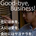 good-bye.biz