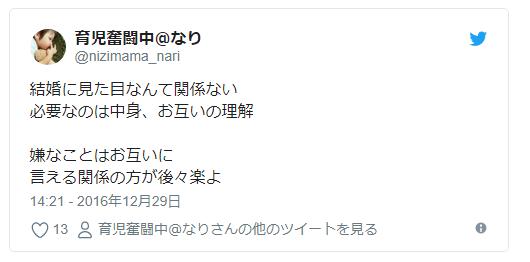 f:id:ninkatsujuku:20180427203340p:plain