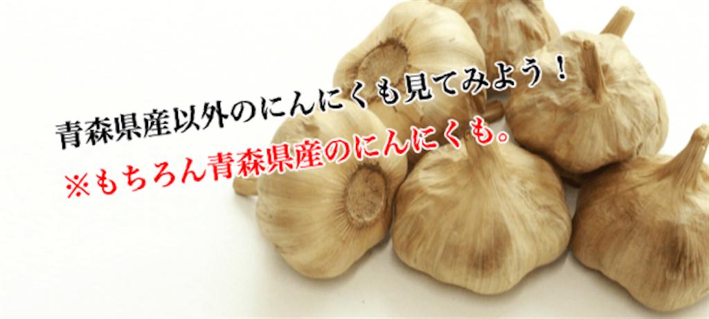 f:id:ninniku114:20161128142243p:image